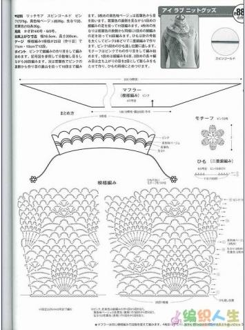 菠萝围巾 - mtl20051221 - 曼佗罗