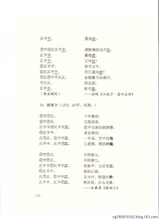 【转载】常用词谱:(二)[70——76] - 墨禪 - 我的博客