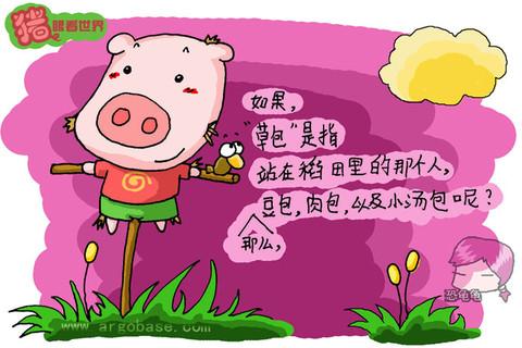 【猪眼看生活】草包的意思 - 恐龟龟 - *恐龟龟的卡通博客*