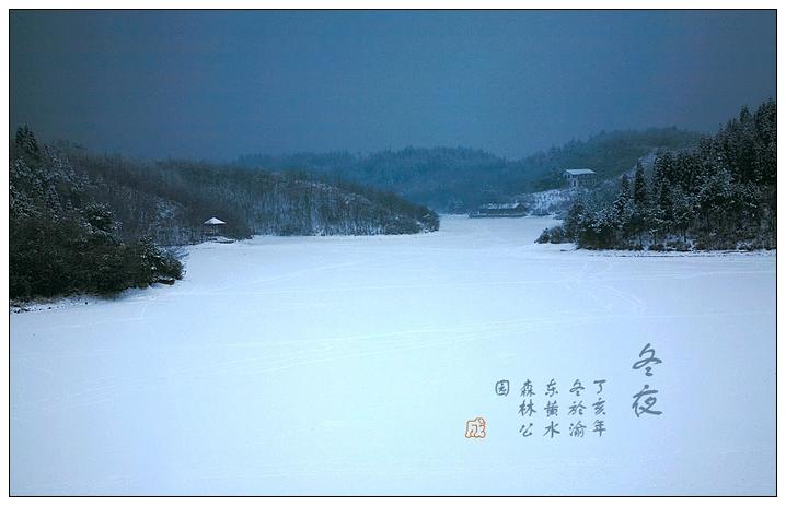 〔原创〕渝东雪韵 - 阿成 - 我的博客