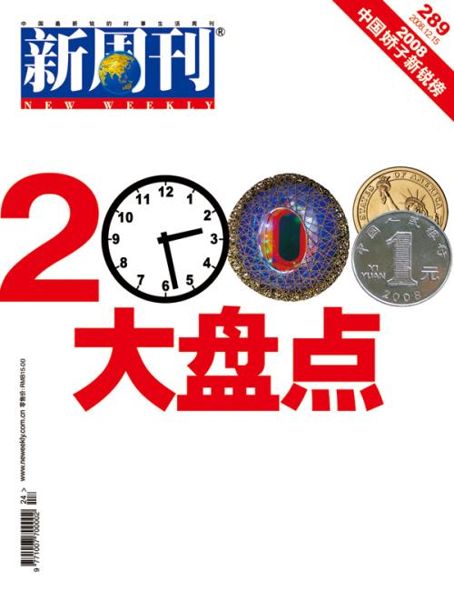 新周刊2008大盘点 - 新周刊 - 新周刊