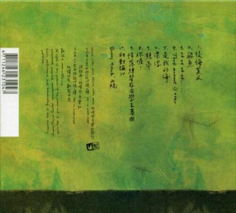 苏打绿 - [苏打绿] 同名专辑 2005 - ﹑Neverever. - 傻逼乐园