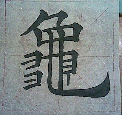九成宫 难字精解之 龟