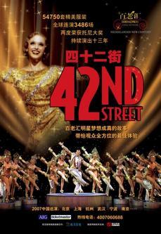 音乐剧《42街》之观感A -开场前篇, 20070915