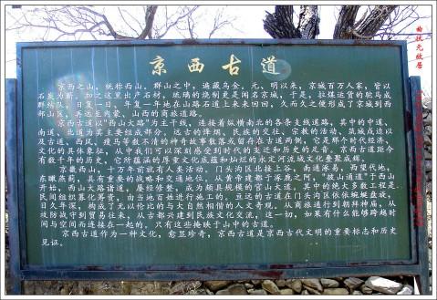 【转载】600年前元曲状元在北京西山的故居--机灵 - 机灵 - 机灵的博客