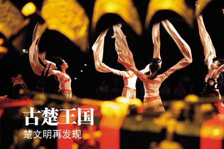 古楚王国--楚人的青春时代 - 华夏地理 - 华夏地理的博客