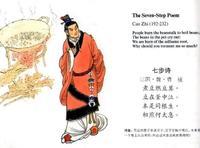 七步诗   作者 曹植 - 一分钟 - 一分钟的博客