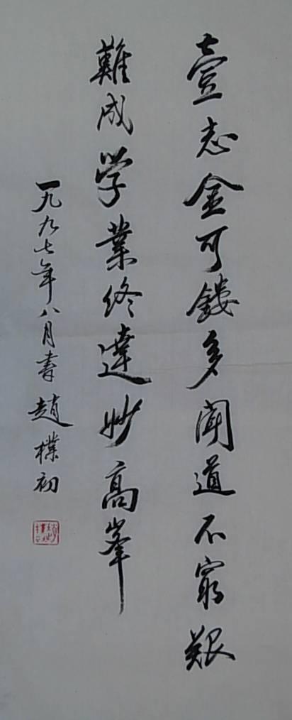 赵朴初书法欣赏 - wuxin20070717 - wuxin20070717的博客