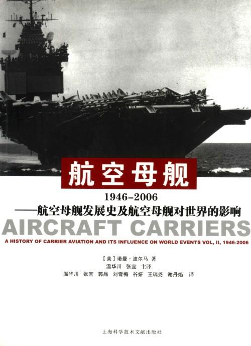 我的冲锋枪,我们的航空母舰 - 江晓原 - 东边日出西边雨——江晓原的网易博客