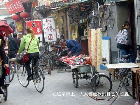 当年,燕子李三就折在这里——烟袋斜街 - 卤煮 - 過年好