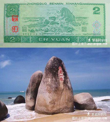 人民币中风景的真实照片 - 千岛湖奇石 - 千岛湖奇石的博客