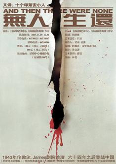话剧《无人生还》之观感A --剧本, 演员, 导演及道具篇, 20071230