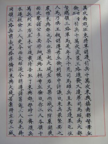 青山依旧在几度夕阳红---小楷誊写《三国志》有感[原创] - 夫一 - 夫一1213@的博客
