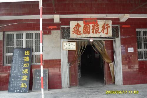 [采风] 图解秦镇(13组图)_ - 亮剑 - 亮剑 真诚欢迎您