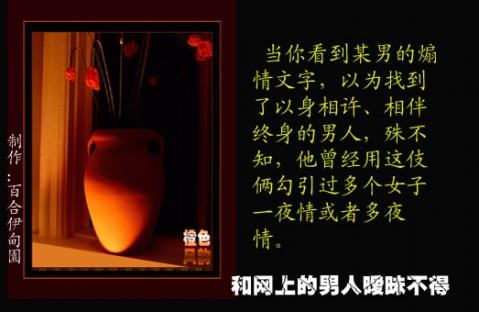 和网上的男人暧昧不得 《音画》 - 红酒百合 - 百合伊甸园
