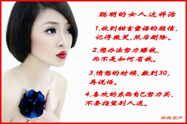 聪明女人 - yxh6711 - yxh6711的博客