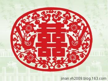 喜字剪纸 - jinan.yh2009 - 数码后期设计小空间