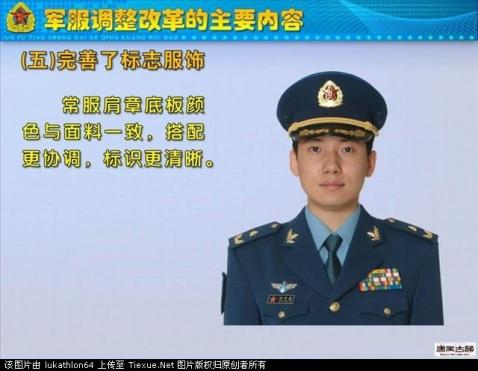 空军常服-引用 中国人民解放军07式新军服展示图片