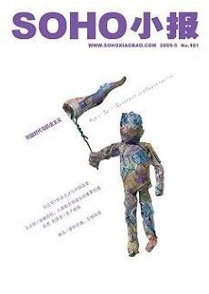 09年第五期《利益时代与机会主义》——老子曲… - soho小报 - SOHO小报的博客