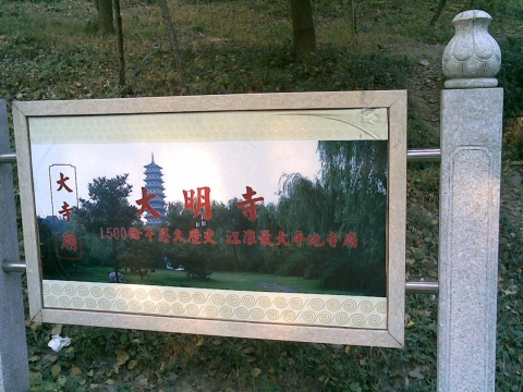 沁园春—漫游扬州(学写词) - 天涯客 - 天涯客