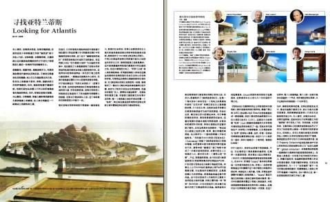 32期《能源战略》--寻找亚特兰蒂斯 - urbanchina - 《城市中国》urbanchina