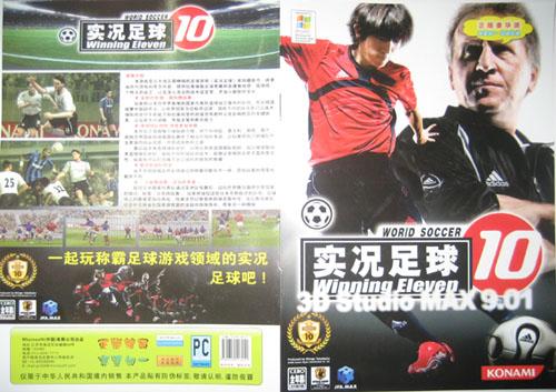 实况足球10 简体中文正版豪华装 - smython - DeWay的博客