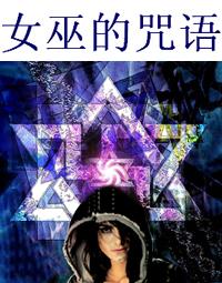女巫的咒语 - amnews007 - 阿魔的超媒体观察