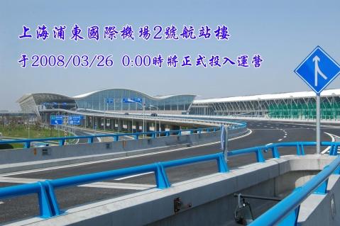 浦东机场2号航站楼本月26日零时开航 - 知无涯 - fangyuanad的博客