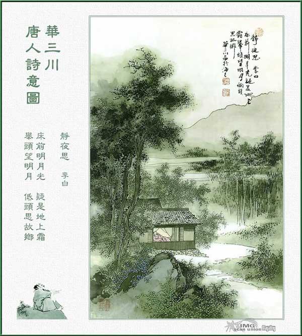 中国影响最大的10首古诗 - 蓝天 - 宁静的夜