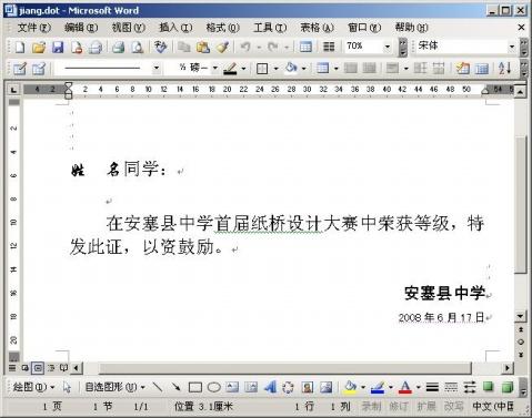 荣誉证书模板word_荣誉证书模板