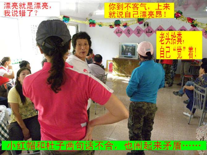 山鹰队传奇:性别大决战(4) - qdgcq - 青岛从容