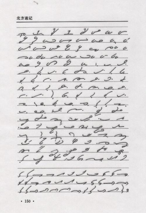 """跟我学《北方速记》第八章 - 速记天地 - 速记天地 宣传""""手写速记"""" 的 阵地"""
