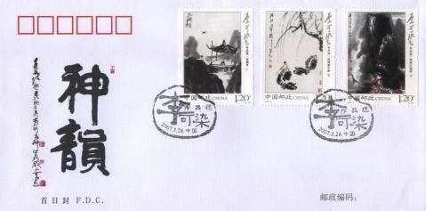 邮票是历史的见证 - ming - 星晨乐园