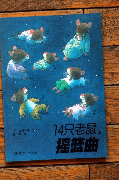 温馨家庭亲子书:《十四只老鼠》出第二辑了