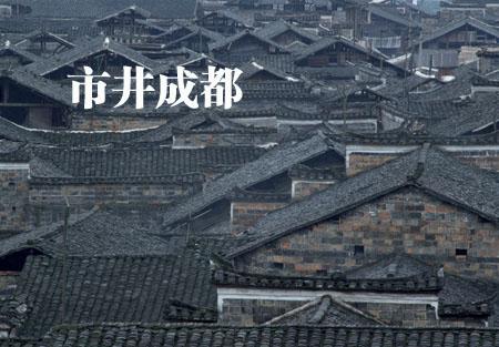 市井成都 - 华夏地理 - 华夏地理的博客
