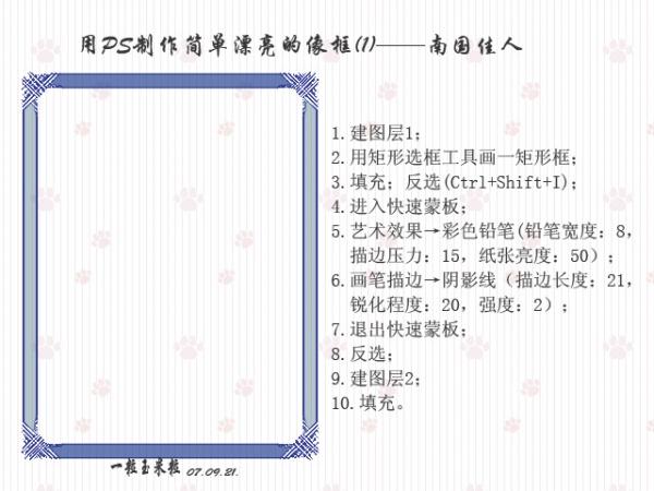用PS制作简单漂亮的像框(1)~(4) - yiliyumili - 一粒玉米粒