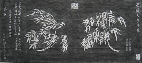 贞石隽品——诗书画《风雨竹》 - 明月入怀 - 鸣竹轩