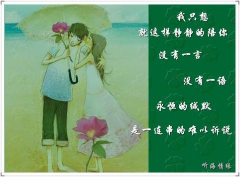 精美圖文欣賞10(原) - 心灵之约 - 心灵之约