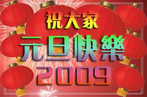 王连群祝您新年吉祥!好运齐来! - 今生有你 - wlq19580 的博客