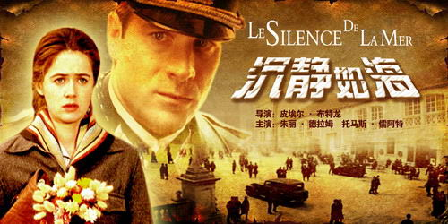 转 法国电影《沉静如海》Silence de la mer, Le(2004) (The Silence of the Sea) - zhenyan - zhenyan5858 的博客