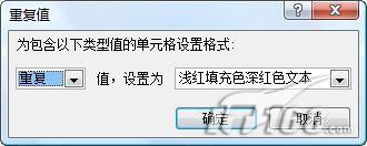 Excel2007中删除重复数据的小技巧