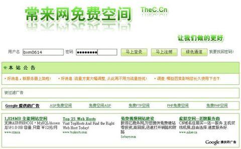 给朋友们推荐一个无限永久免费的上传空间 - ajun2008 - ajun2008博客乐园欢迎您