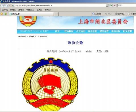 政协会徽的使用应统一