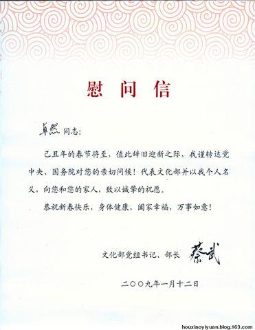 2009年春節將至文化部部長對老藝術家的問候 - 於菟牧者 - 卓然書畫資料庫