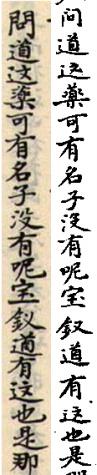 百年红学造假第一大案水落石出人赃俱获 - 陈林 - 谁解红楼?标准答案:陈林