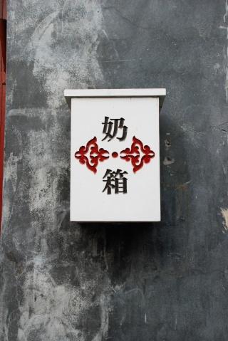 sth. happened - 馨香盈袖 - 記 日