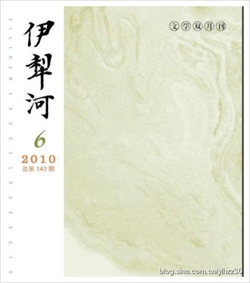 [转载]《伊犁河》2010年第六期目录