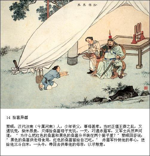 二十四孝图全文 - 路君 - 我的博客