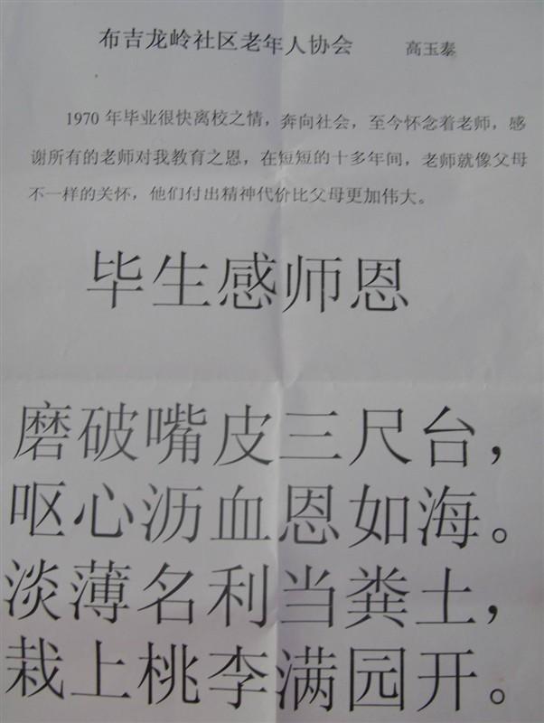 瑶族舞曲钟琴乐谱