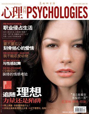 《心理月刊》2007年12月刊 - 心理月刊中文网站 - 心理月刊中文网站
